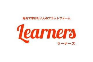 海外で学びたい人のプラットフォーム「ラーナーズ」オープンしました!