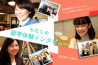 聞いてください、わたしの留学!「留学体験インタビュー」続々公開中!