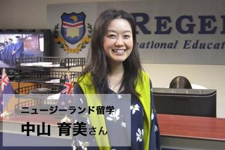 """〜留学体験インタビュー第1弾〜""""いちから勉強して何か自分らしさを活かせる専門職に就こうと思い学生になろうと思いました"""""""